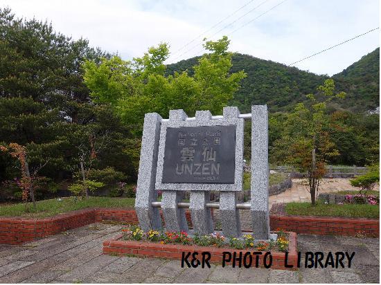 5月11日国立公園雲仙