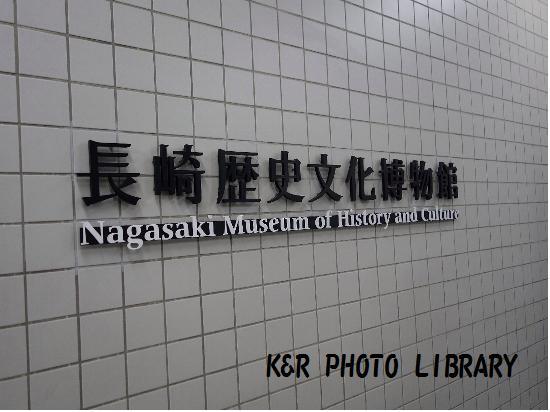 5月12日長崎歴史文化博物館