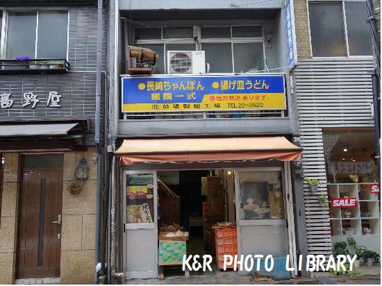 5月12日草場製麺工場