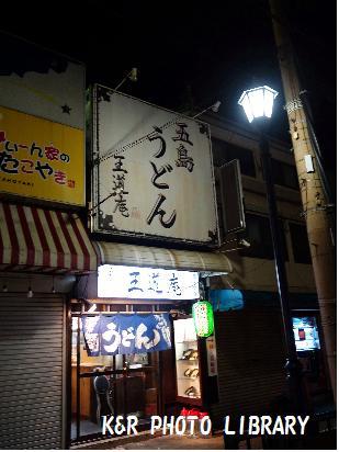 5月12日五島うどんの店