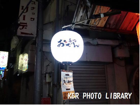 5月12日長崎おでんの店