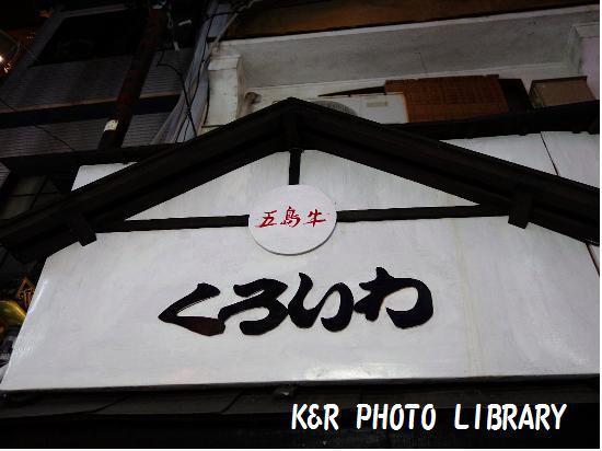 5月12日五島牛のお店