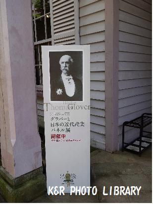 5月13日グラバーと日本の近代産業パネル展