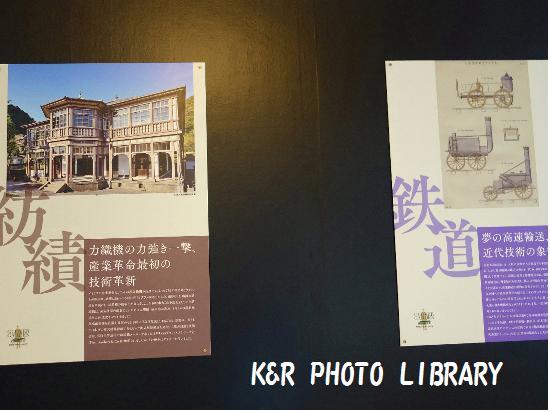 5月13日紡績・鉄道