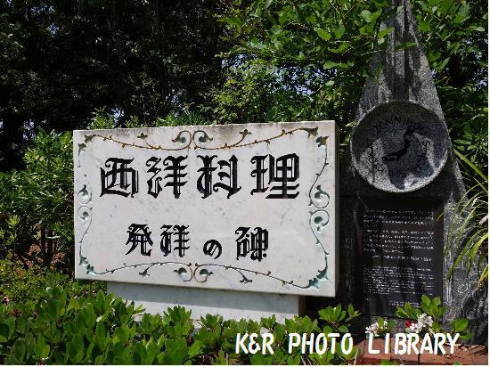 5月13日西洋料理発祥の碑