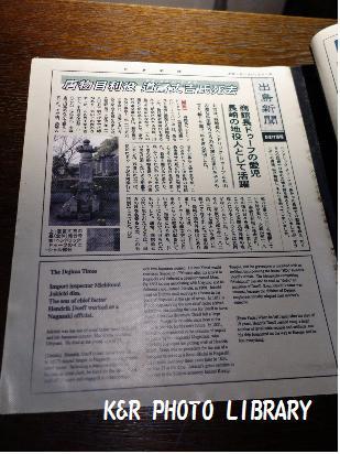 5月13日出島新聞