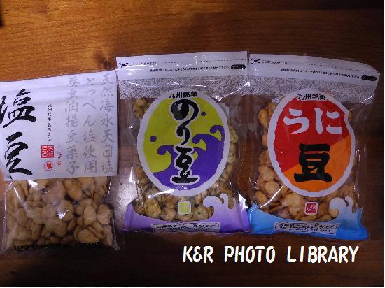 お土産豆菓子3種