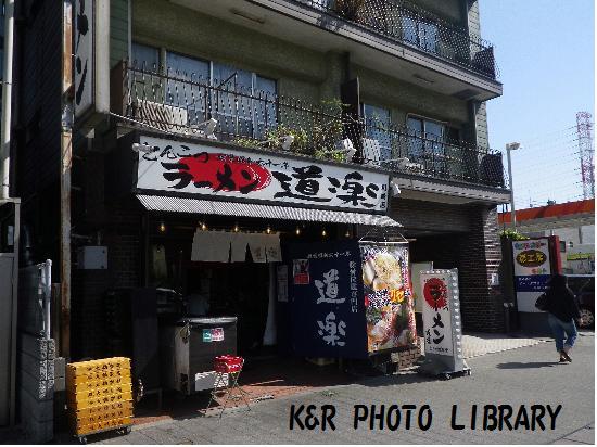 5月17日ラーメン道楽川崎店