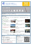 TSRP土曜見学会2014年7月ポスター表