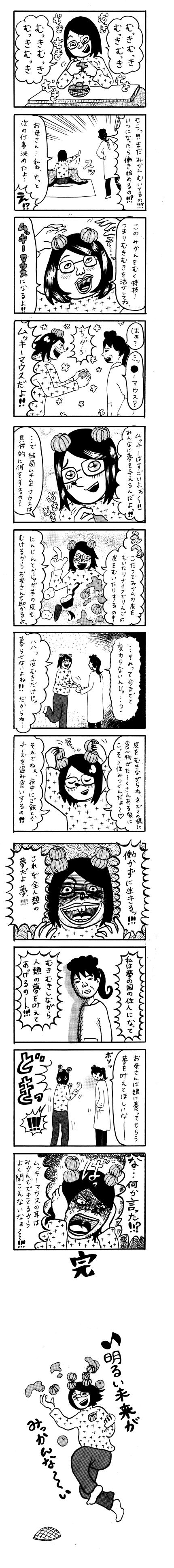 むきむき~夢~