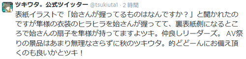 tsukicomment.jpg