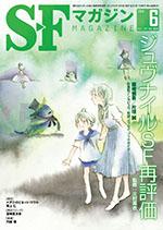SFマガジン201406