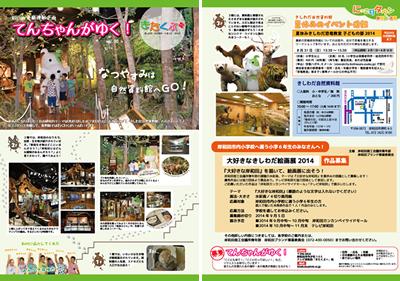 140808_guide201408-7.jpg