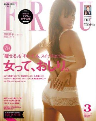 深田恭子おしりFRAU表紙