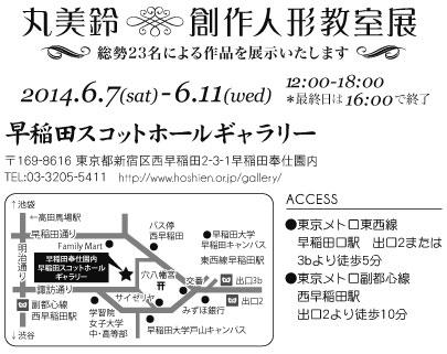 2014_info_m.jpg