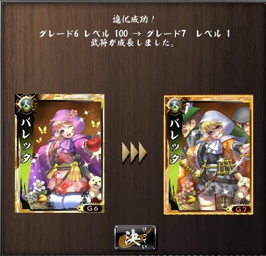 悪鬼バレッタG7