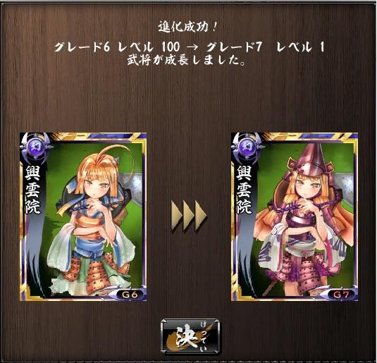 オデン姫G7