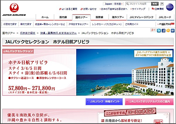 JALパックセレクション ホテル日航アリビラ