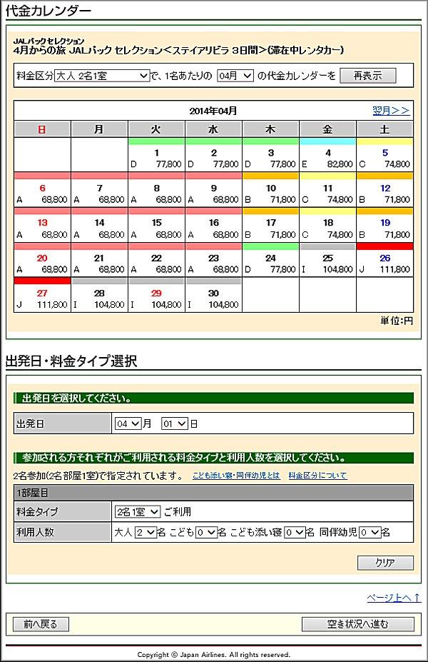 代金カレンダー