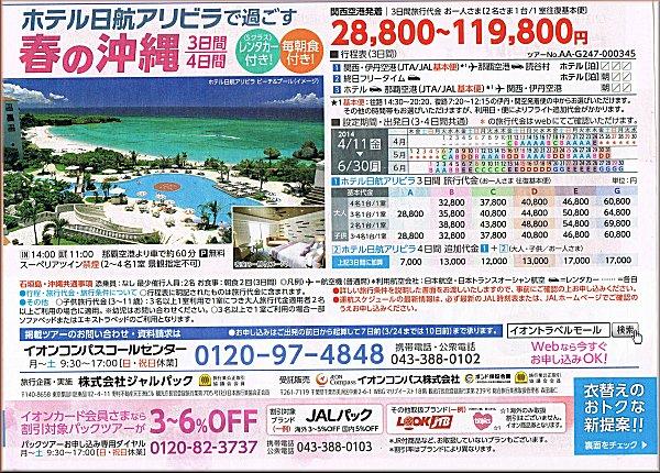 沖縄ツアーのチラシ