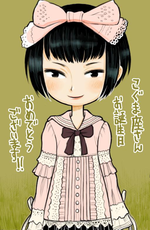 kogumazasan_birthday2014_2.jpg