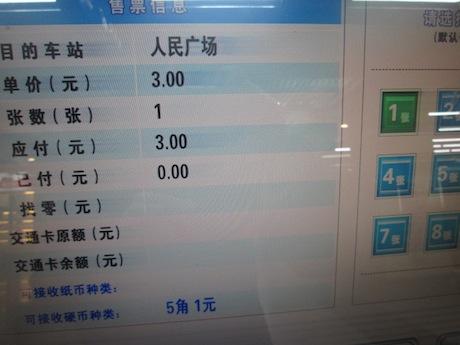 地下鉄チケット購入3