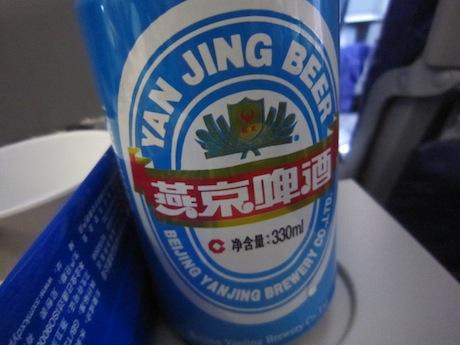 このビールまずい!〜