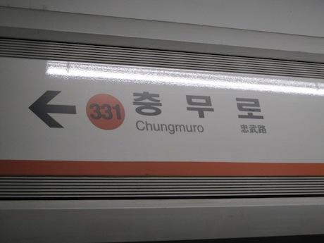 チュンムロ
