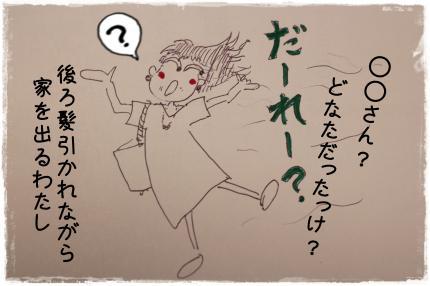 Qさん1s