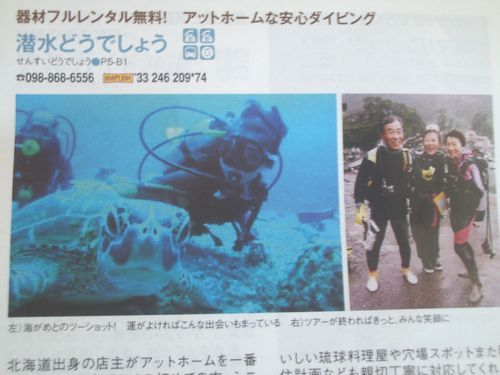 沖縄ダイビングライセンス一人からでも簡単に短期で取れるアドバンスダイバー