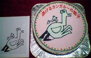 笑っていいとも仲居君が書いたカンガルーの絵を作ったケーキ洋菓子店ケーキ屋