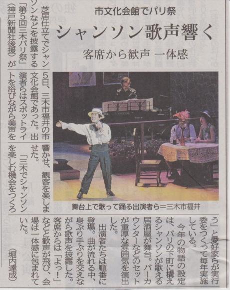 第5回パリ祭 神戸新聞