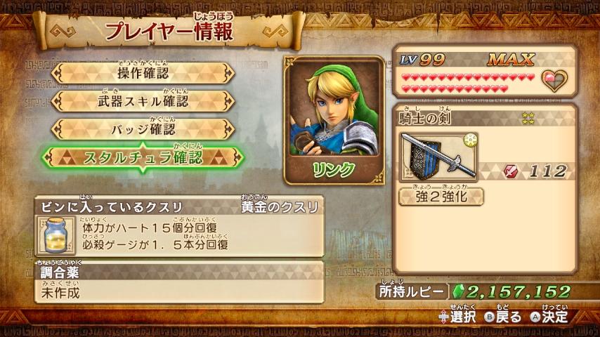 WiiU_screenshot_GamePad_017CD_1.jpg