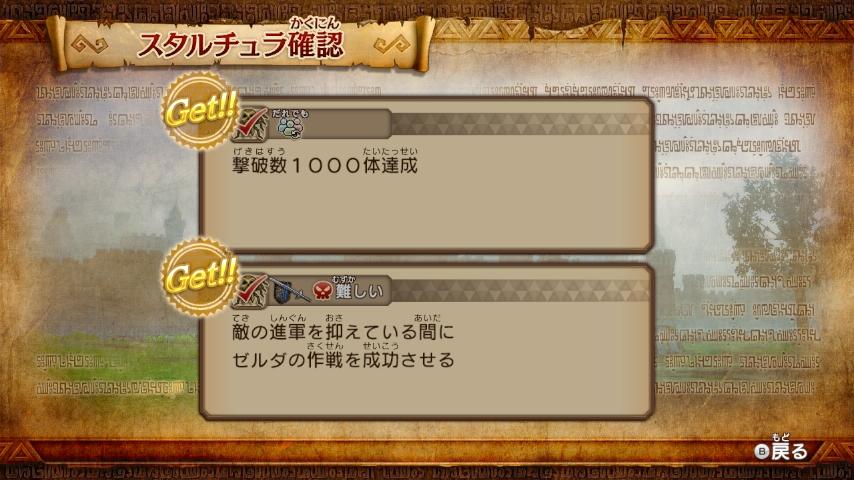 WiiU_screenshot_GamePad_017CD_2.jpg
