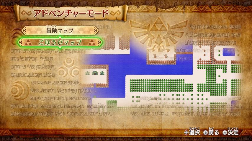 WiiU_screenshot_GamePad_017CD_4.jpg