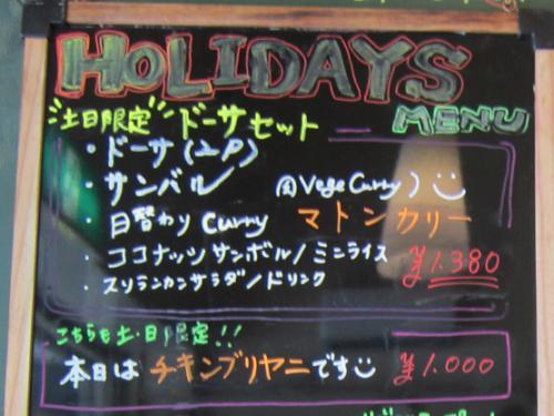 Holidays メニュー