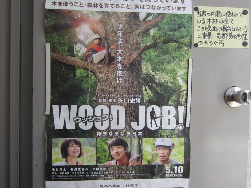 店内の木材