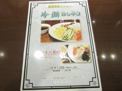 メニュー 夏季限定 冷麺