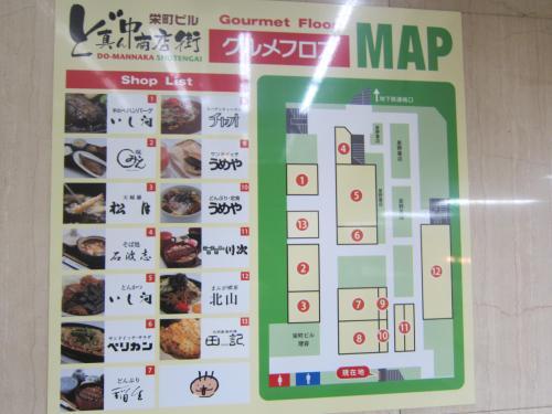 グルメフロア マップ