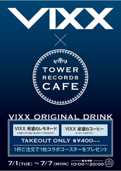 VIXX タワレコ ドリンク2