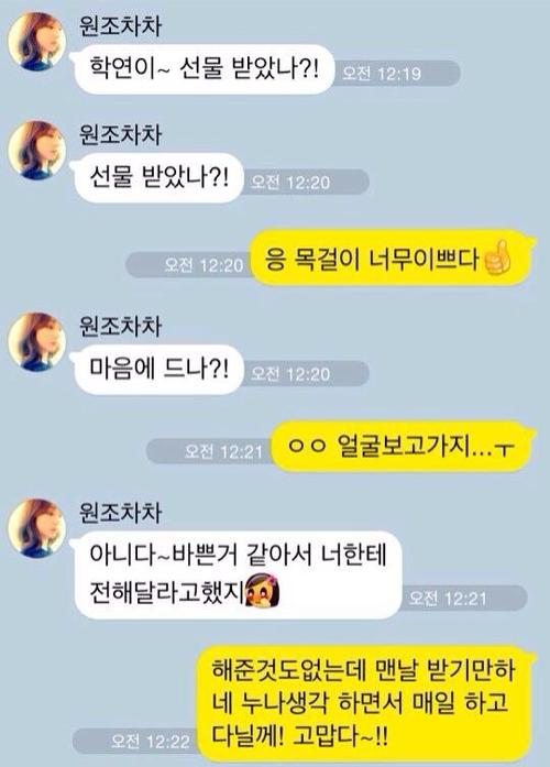 VIXX N エン ツイッター お姉さんとの会話韓国語 1