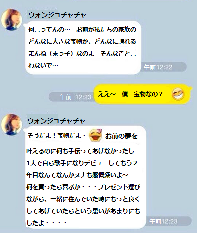 VIXX N エン ツイッター お姉さんとの会話 日本語1