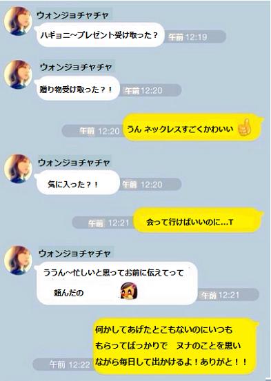 VIXX N エン ツイッター お姉さんとの会話 日本語2