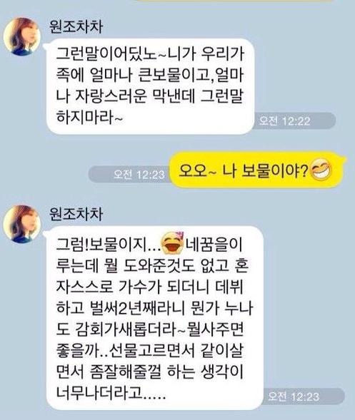 VIXX N エン ツイッター お姉さんとの会話韓国語1