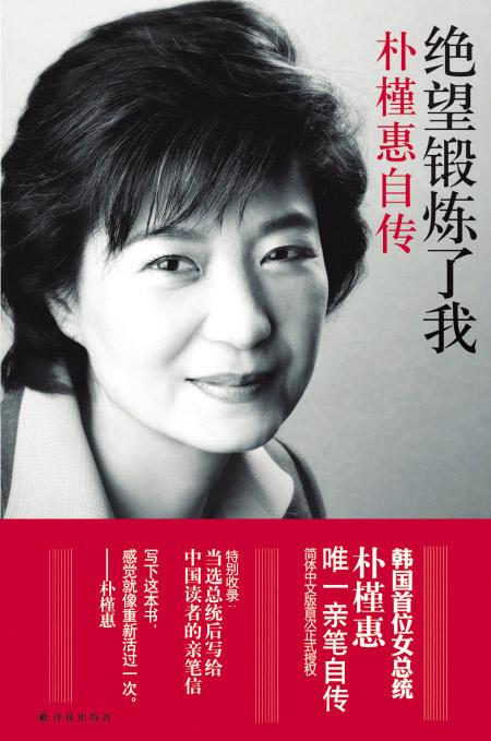 Park_autobiography_m1.jpg