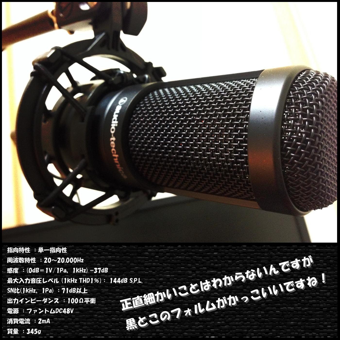 マイク紹介2