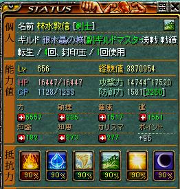 ステ656