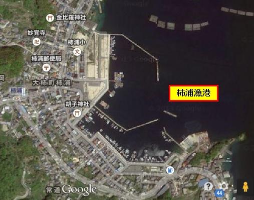 柿浦漁港グーグル