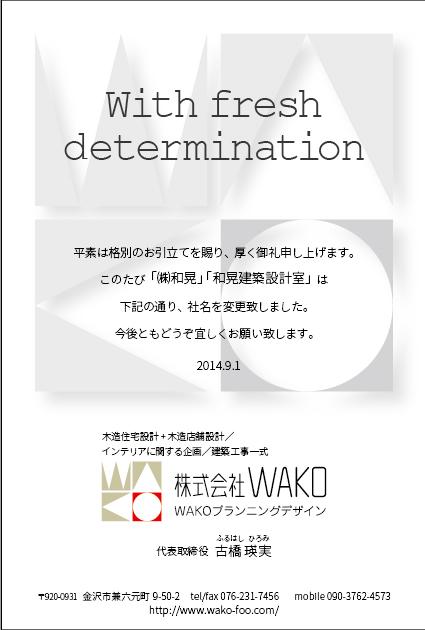 wako社名変更b__決定