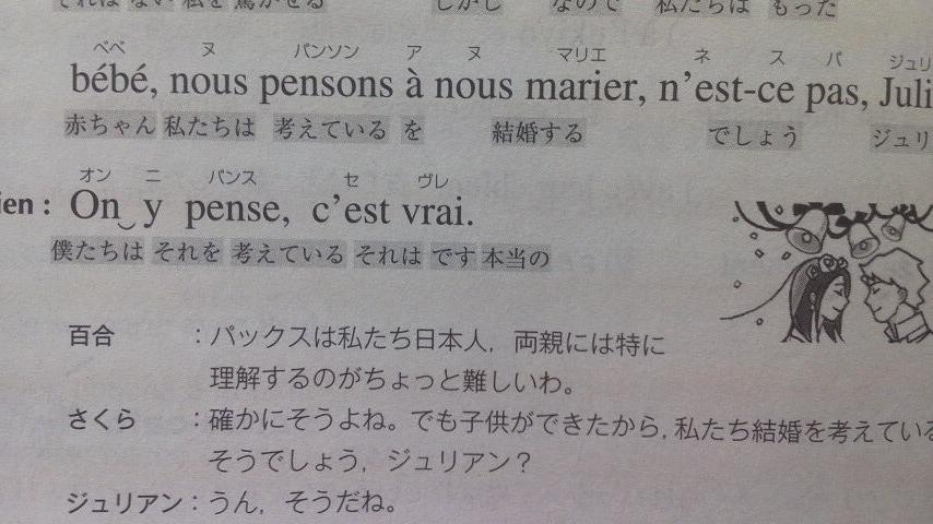 NHKフランス語テキスト